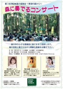2015.10.24森コンサート